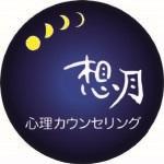 静岡の心理カウンセリング想月 | こども・大人のこころの相談 | 無料:心に寄り添う電話