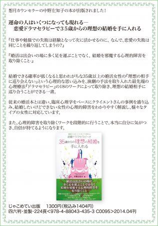 sachi-book-flyer-print