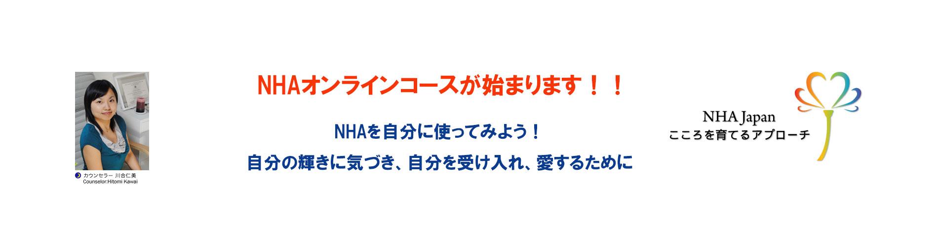 NHAオンラインコース 自分編