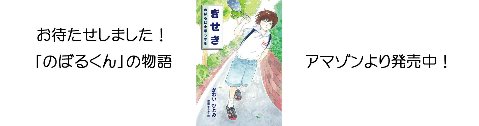 「のぼるくん」の物語発売決定!