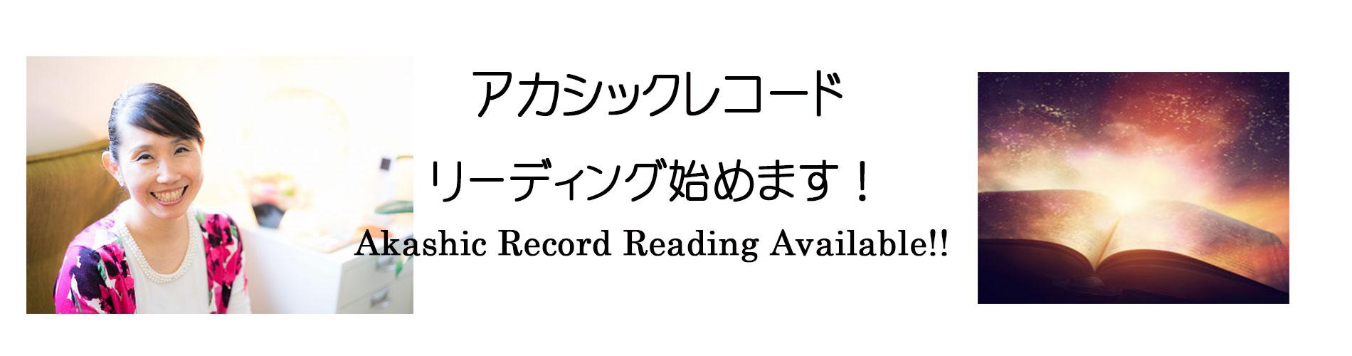 アカシックレコードリーディング始めます!